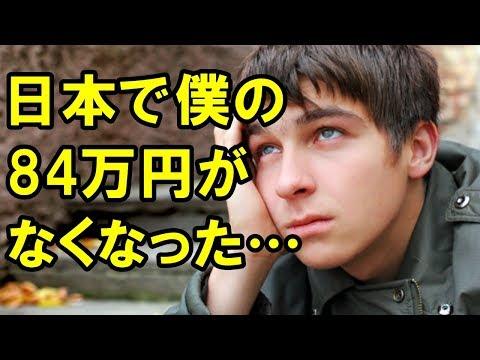 衝撃!外国人の僕が日本で紛失した84万円の行方…「日本人スゲェ!民度の高さがずば抜けてる!」外国人が驚愕した日本のすごいところ【海外の反応】