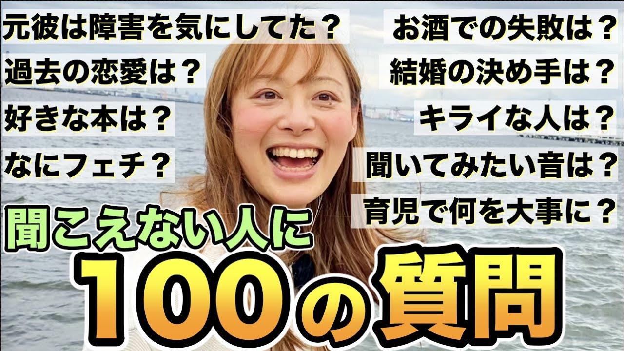 【100の質問】耳が聞こえない人に100の質問をしてみた!もしも聞こえたら?過去の恋愛は?