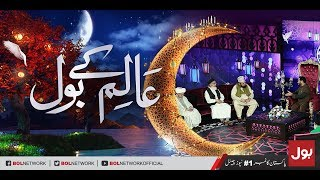 Aalim Ke BOL - Iftar Aamir Ke Sath - Iftar Transmission with Aamir Liaquat 6th June 2018