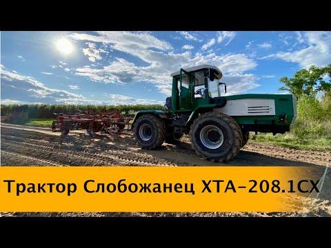 Трактор Слобожанец ХТА-208.1СХ C комбинированным культиватором хорошая замена трактору ХТЗ БТЗ 243К