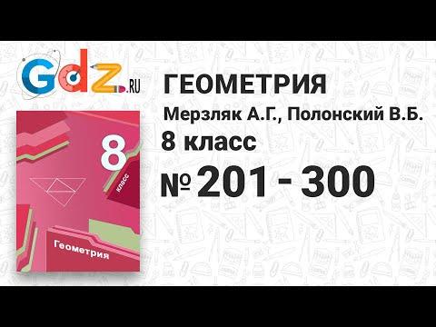 № 201-300 - Геометрия 8 класс Мерзляк