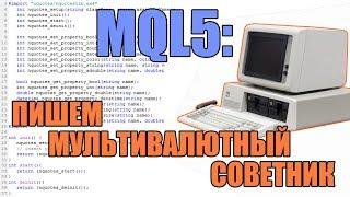 MQL5 - Пишем мультивалютный советник для Metatrader 5