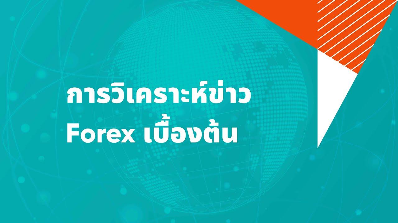 สัมมนาออนไลน์ย้อนหลัง l ตอน การวิเคราะห์ข่าว Forex เบื้องต้น l ฟอเร็กซ์เบื้องต้น l Vantage FX TH