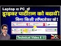 How to Increase Drive Partition without Formatting in Laptop or Computer Systems |Hindi/Urdu| #  11
