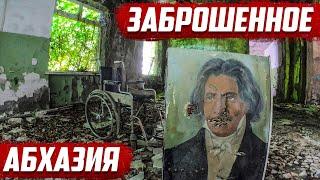 Заброшенная Абхазия | Гагры | Заброшенная музыкальная школа