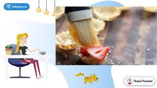 Тарталетки с сыром и клубникой Очень вкусные домашние рецепты