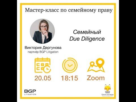 Виктория Дергунова (BGP Litigation) -  курс Школы Мастеров ЮФ МГУ