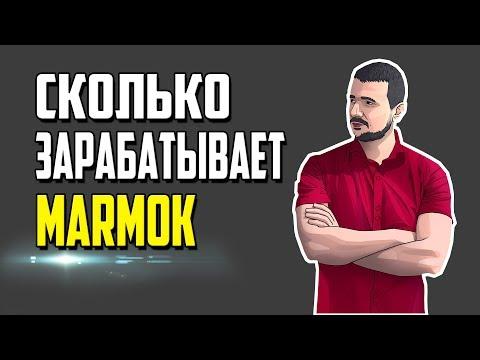 СКОЛЬКО ЗАРАБАТЫВАЕТ МАРМОК