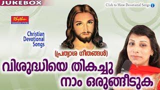 Vishudiye thikachu naam  # New Malayalam Christian Devotional Songs # Prathyasha Geethangal