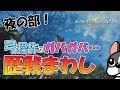 【MHW】リスナーさんと歴戦まわし【モンハンワールド】