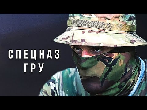 "SPETSNAZ GRU - ""DON\'T BREATHE, THEY\'RE COMING"""
