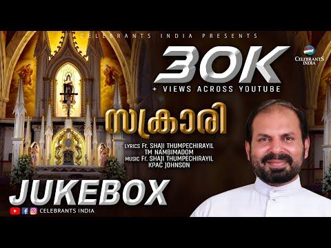 Sacrari Full Audio Jukebox   Fr Shaji Thumpechirayil   T M Nampimadam