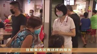 【新加坡大选】孙雪玲望在榜鹅西实施在地化服务