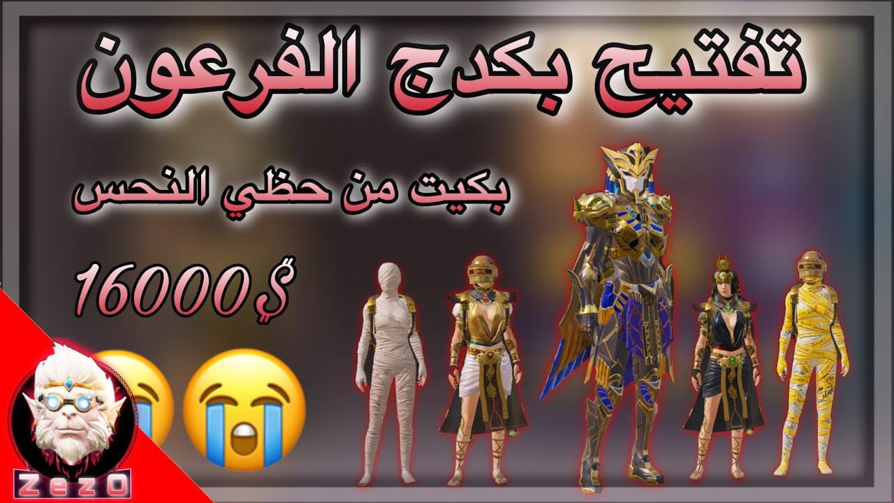 فضيحة يوتيوبر يبكي من سوء حظه بعد صرف 16000$ ع بكدج الفرعون || ببجي موبايل pubg mobile