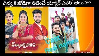 Kalyana Vaibhogam serial season2 actors real names, Cast| KalyanaVaibhogamSerial New Characters