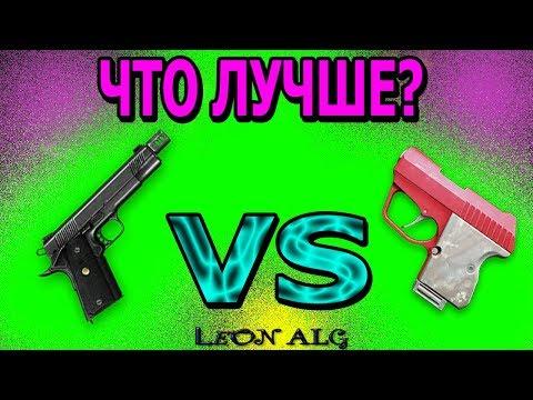Warface. ЧТО ЛУЧШЕ? COLT M1911A1 VS Розовый Mirco Desert Eagle! thumbnail