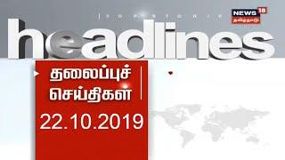 காலை தலைப்புச் செய்திகள்   Today Morning Headlines   News18 Tamilnadu   22.10.2019
