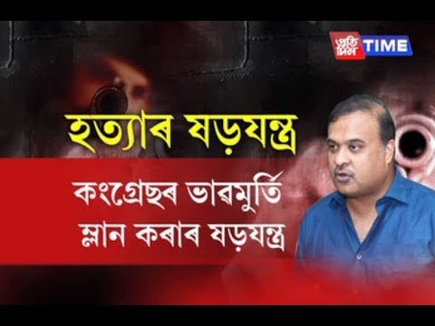 Alleged plot to assassinate Minister Himanta Biswa Sarma evokes sharp reaction around the State
