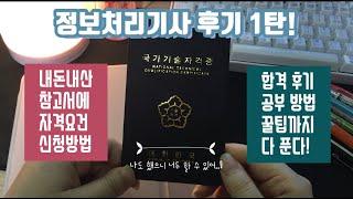 2020 개정 후 정보처리기사 합격 후기! |   전공…