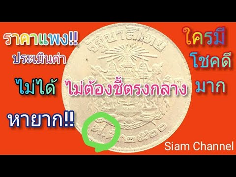 เหรียญ25สตางค์ปี2500 ร.9