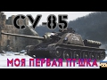 ☑МОЯ ПЕРВАЯ ПТ!!! СУ-85 WORLD OF TANKS BLITZ