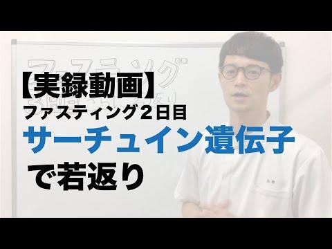 【実録動画】サーチュイン遺伝子で若返り ファスティング(断食)3日目