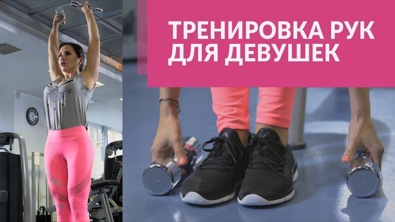 Тренировка рук для девушек / Aliona Hilt