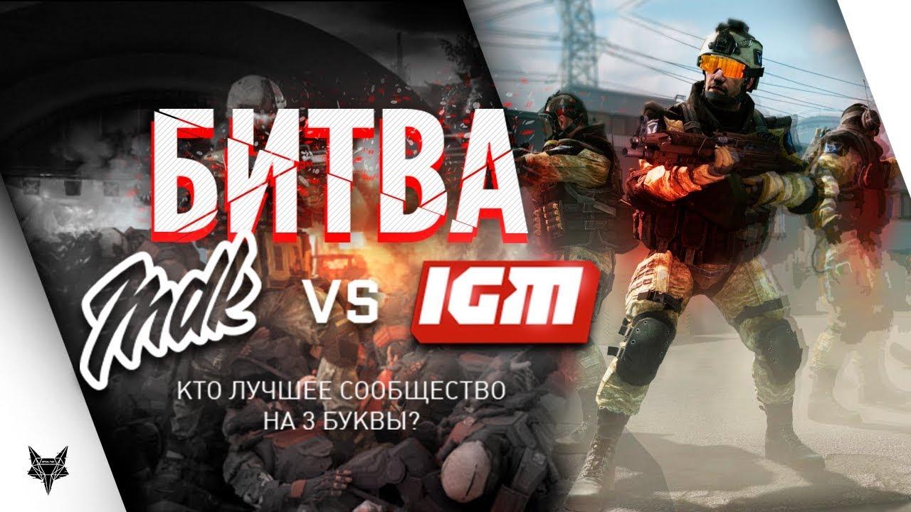 Битва пабликов в Warface!!! Участвуй и получи биткоин,девайсы, видеокарты и оружие в Варфейс!!!