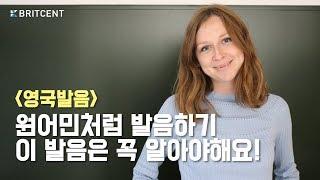 영국발음 잘하고 싶으시면 이 영상 꼭 보세요! 영국영어…