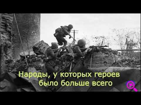 У каких народов много героев Советского Союза вовремя ВОВ?