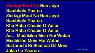 Zindagi Maut Na Ban Jaaye - Sonu Nigam Roop Kumar Rathod Duet Hindi Full Karaoke with Lyrics