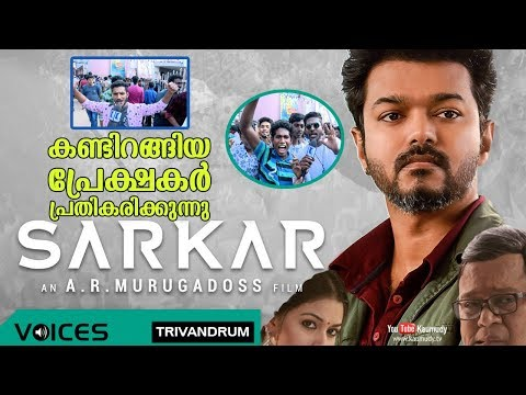 Sarkar Tamil Movie   Theatre Response after First Day First Show   Vijay   Trivandrum