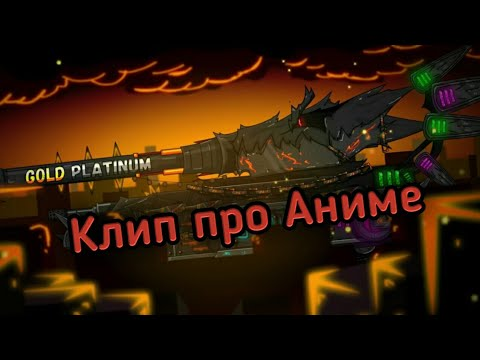 ✖️🔥Клип про Аниме Танки🔥✖️ Клипы мультики про танки