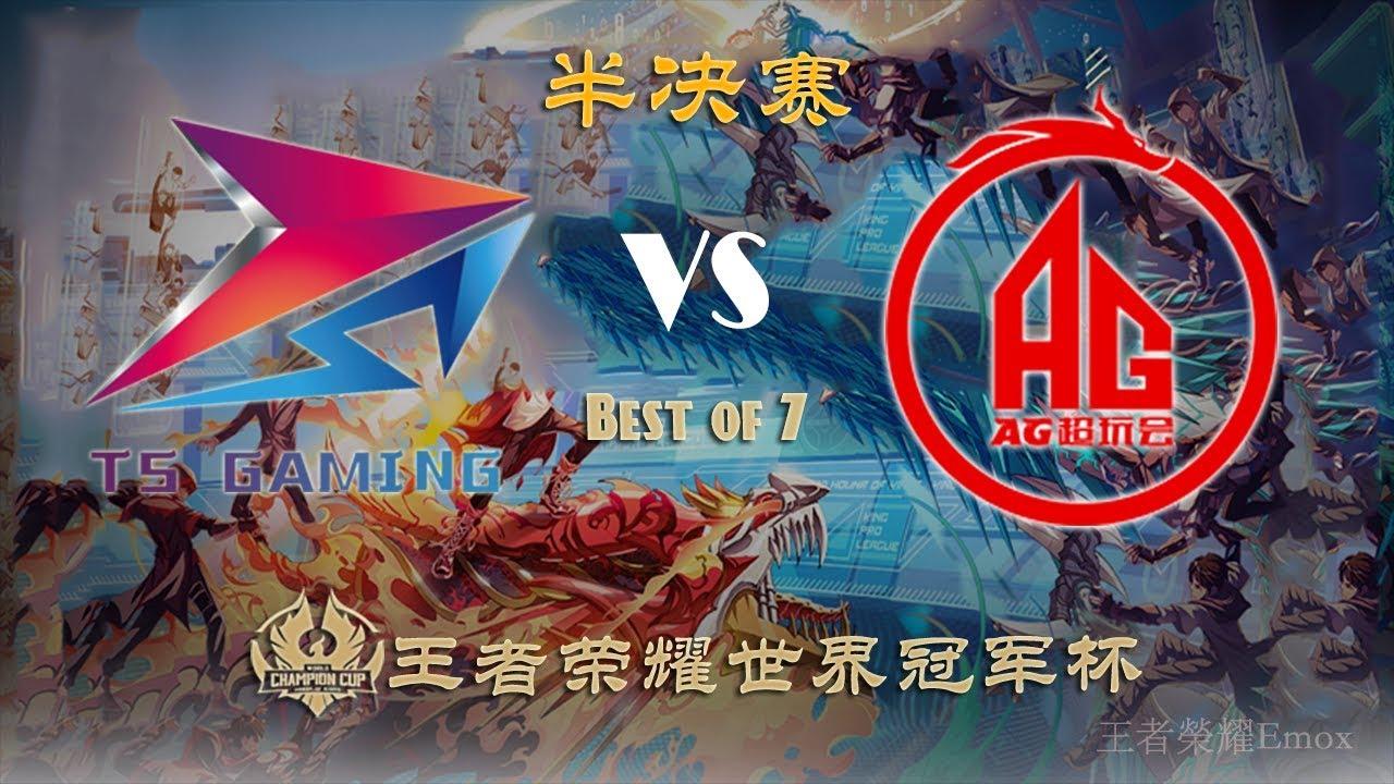 【2020王者荣耀世界冠军杯】 TS vs AG超玩会(Bo7)