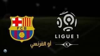 هل يلعب برشلونة في الدوري الانجليزي؟