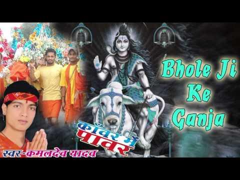 Bhole Ji Ke Ganja | Latest Bhojpuri Bhole...