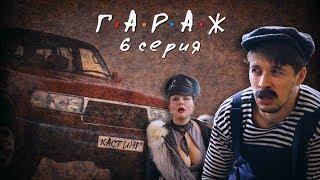 Сериал ГАРАЖ 6 серия КАСТИНГ