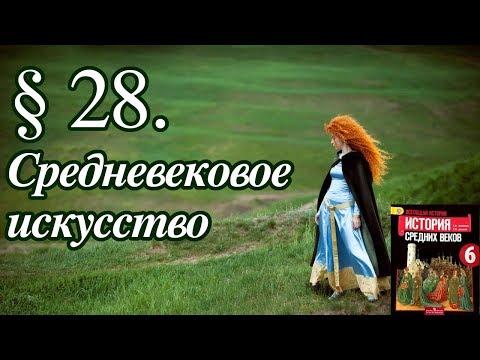 История 6 класс. § 28. Средневековое искусство