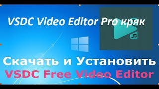 VSDC Video Editor Pro 5 8 1 785 Rus  Монтаж видео для YouTube Редактор видео VSDC video editor 2017