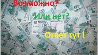 Видео урок ►Легкие деньги в Интернете Бывают? Или обман? Заработок денег в сети!