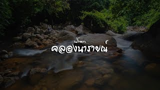 ขี่รถเที่ยวน้ำตกคลองนารายณ์ จันทบุรี | ศุภมาศรถเช่าจันทบุรี |travel video|