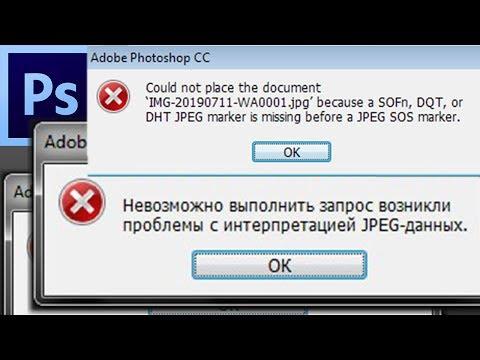 """""""Невозможно выполнить запрос возникли проблемы с интерпретацией JPEG-данных"""" в Photoshop"""