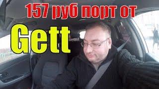 Работа в такси Яндекс  и Gett.  Треш в Шереметьево/StasOnOff