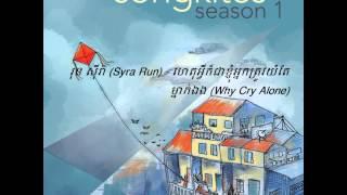 11. រុន សុីរ៉ា (Syra Run) - ហេតុអ្វីក៏ជាខ្ញុំអ្នកត្រូវយំតែម្នាក់ឯង (Why Cry Alone)-Songkites
