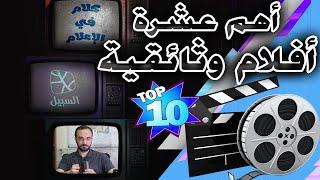 أهم عشرة أفلام وثائقية Top ten documentaries