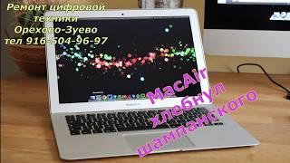 видео Ремонт после залития MacBook