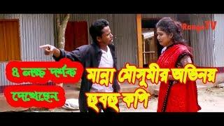Popular Bangla Movie AMMAJAN by Manna, Dipjol and Moushumi   Manna Mimic by Razu   Dhrubo tara