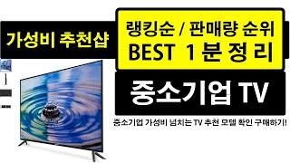 가성비 중소기업 TV 판매량 랭킹 순위 TOP 10