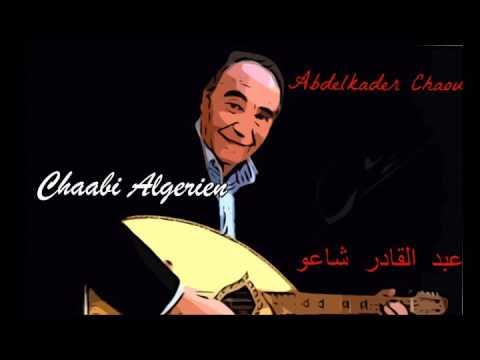 Chaabi Abdelkader Chaou (1ere partie)...شعبي عبد القادر شاعو