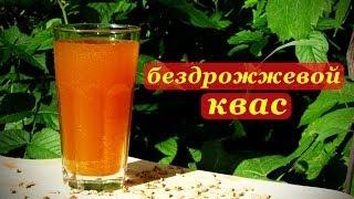 Квас без дрожжей, на основе закваски и ржаного солода (вкус детства)